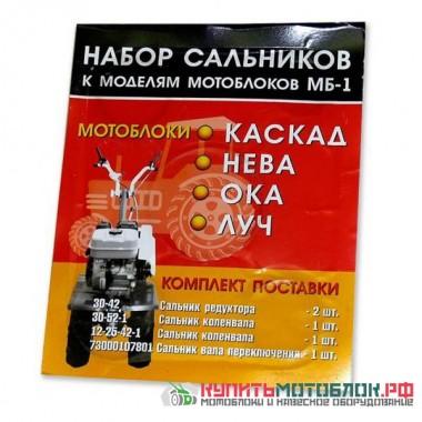 Комплект сальников МБ-1